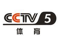 CCTV5在线雨燕体育篮球直播