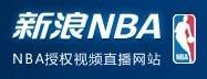 新浪NBA雨燕体育篮球直播